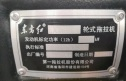 东方红LX2004E轮式雷火