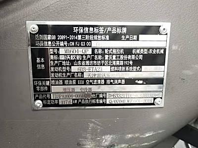 雷沃欧豹M1604-Q雷电竞