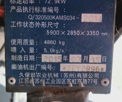 久保田4LZ-5(PRO100)小麥聯合收割機