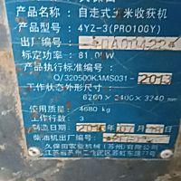 久保田4YZ-3(PRO106Y)自走式玉米收割機