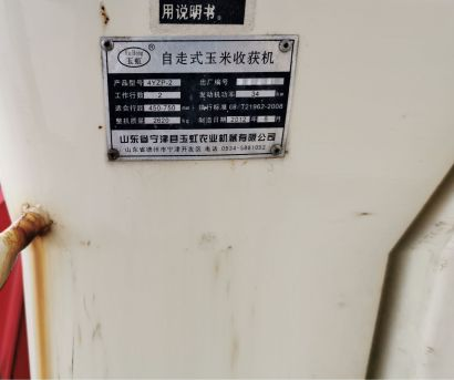 山東玉虹4YZP-2自走式玉米收獲機